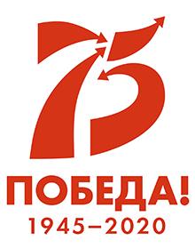 75-я годовщина Победы в ВОВ